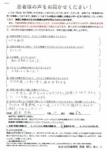 ひざ痛_page-0001