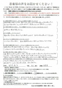 坐骨神経痛_page-0001